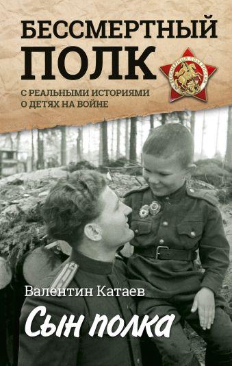 «Сын полка. С непридуманными историями о детях на войне»
