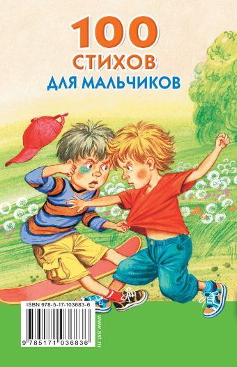 100 стихов для мальчиков