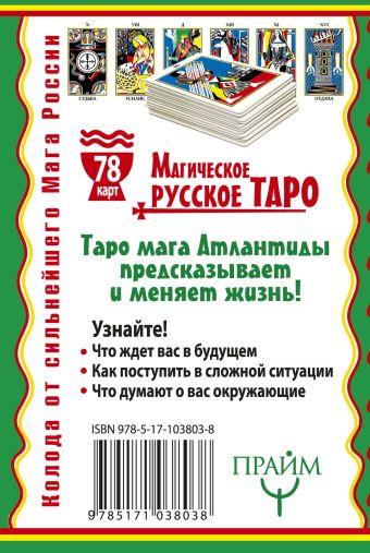 Магическое русское таро . 78 карт. Предскажут судьбу. Дадут ответ на любой вопрос