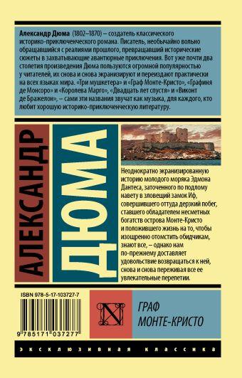 Граф Монте-Кристо [Роман. В 2 т.] Т. I