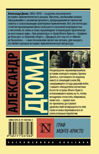 Граф Монте-Кристо [Роман. В 2 т.] Т. II