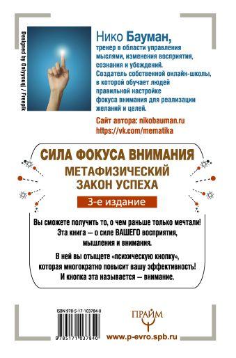 Сила фокуса внимания. Метафизический закон успеха. 3-е издание