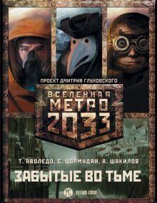 Метро 2033: Забытые во тьме (комплект из 3 книг)