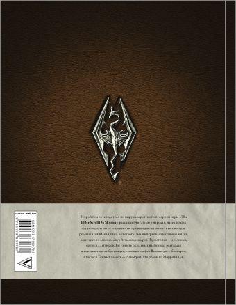 Скайрим: Человек, мер и зверь