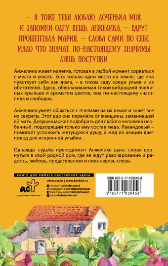 Таинственный язык мёда