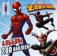 Человек-Паук. Альбом 200 наклеек