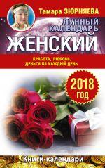 Женский лунный календарь. 2018 год. Красота, любовь, деньги на каждый день