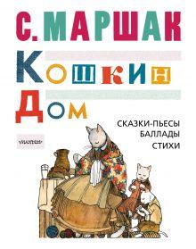 КОШКИН ДОМ. Сказки-пьесы, баллады, стихи