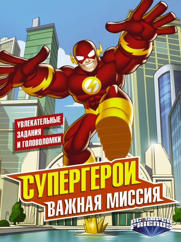 «Супергерои. Важная миссия»