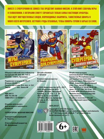 Супергерои. Важная миссия