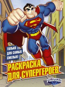 Раскраска для супергероев