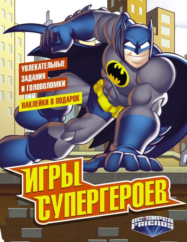 «Игры супергероев (с наклейками)»