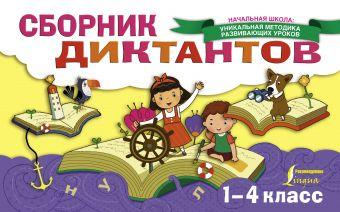 Сборник диктантов. 1-4 класс
