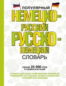 Популярный немецко-русский русско-немецкий словарь