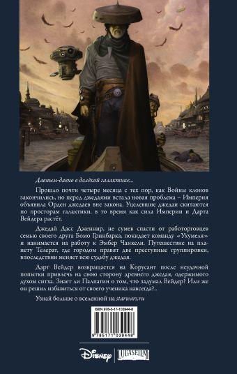 Звёздные войны. Темные времена. Книга 3