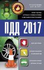 ПДД 2017. Новая таблица штрафов с комментариями и цветными иллюстрациями по состоянию на 01.06.2017 г.