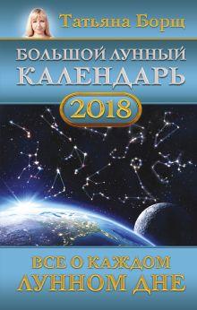 Большой лунный календарь на 2018 год: все о каждом лунном дне