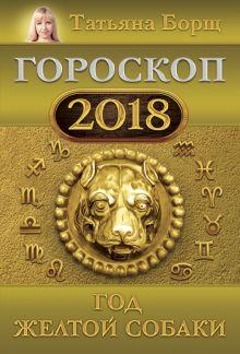 Гороскоп на 2018: год Желтой Собаки