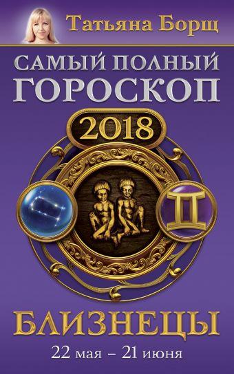 Близнецы. Самый полный гороскоп на 2018 год. 22 мая - 21 июня