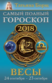 Весы. Самый полный гороскоп на 2018 год. 24 сентября - 23 октября