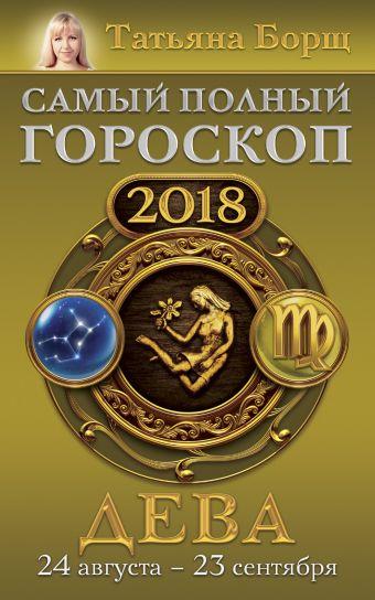 Дева. Самый полный гороскоп на 2018 год. 24 августа - 23 сентября