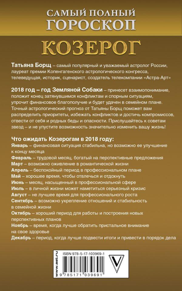 Гороскоп на 13 июня 2018 козерог