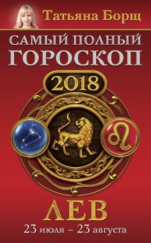 Лев. Самый полный гороскоп на 2018 год. 23 июля - 23 августа
