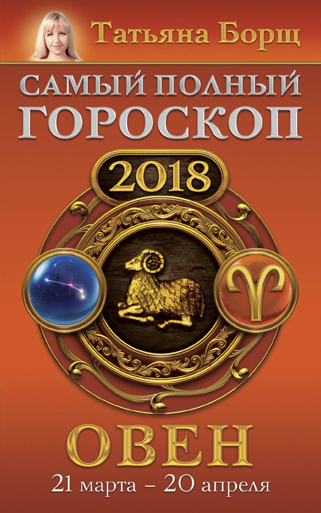татьяна борщ самый полный гороскоп на 2018 год водолей