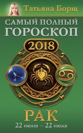Рак. Самый полный гороскоп на 2018 год. 22 июня - 22 июля