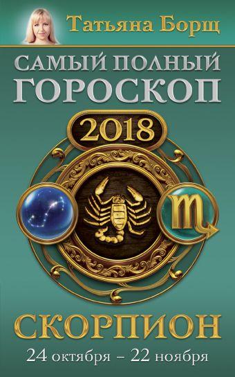 Скорпион. Самый полный гороскоп на 2018 год. 24 октября - 22 ноября