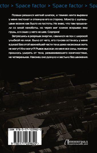 Война. Диверсанты Житницы