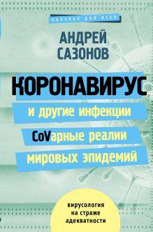 Сазонов Андрей — Коронавирус и другие инфекции: CoVарные реалии мировых эпидемий
