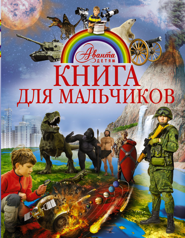 Лучшие книги с картинками для мальчиков