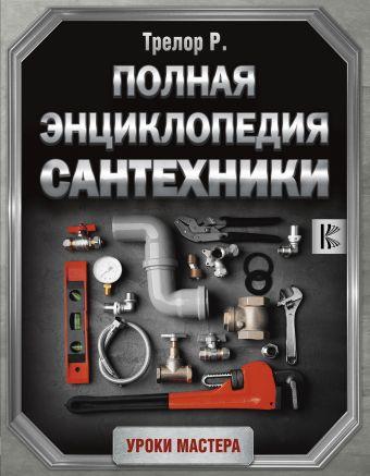 «Полная энциклопедия сантехники»