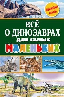 Всё о динозаврах для самых маленьких