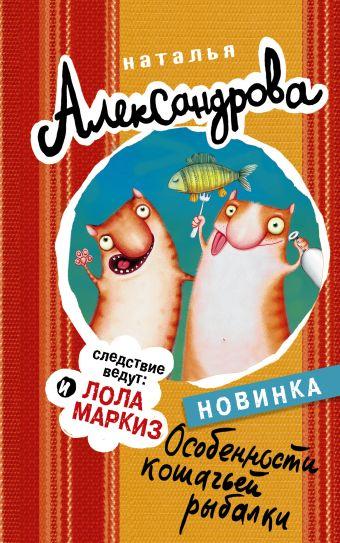 Особенности кошачьей рыбалки