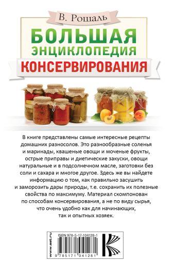 Большая энциклопедия консервирования
