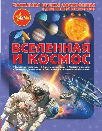 «Вселенная и космос»