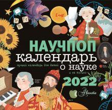 Научпоп Календарь для детей 2022 год