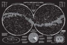 Карта звездного неба (светящаяся) A0