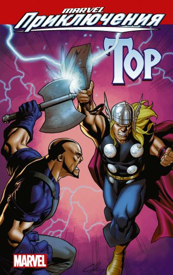 «Мстители. Тор»