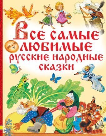 «Все самые любимые русские народные сказки»