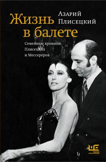 «Жизнь в балете. Семейные хроники Плисецких и Мессереров»