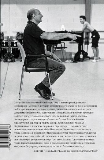 Жизнь в балете. Семейные хроники Плисецких и Мессереров
