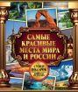 Самые красивые места мира и России