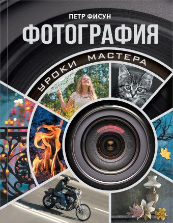 «Фотография. Уроки мастера»