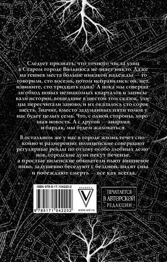 Сказки старого Вильнюса VI