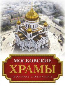 Московские храмы. Полное собрание