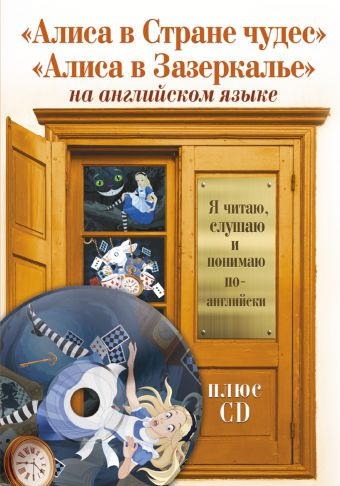 Алиса в Стране чудес, Алиса в Зазеркалье +CD