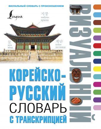 «Корейско-русский визуальный словарь с транскрипцией»